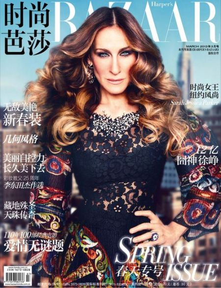 SARAH JESSICA PARKER - HARPER BAAZAR CHINA MARCH 2013